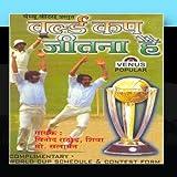 World Cup Jeetana Hai (Hindi Cricket Album)