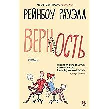 Верность (Джоджо Мойес) (Russian Edition)