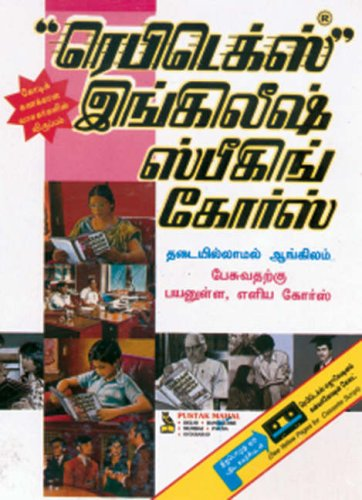 Free Rapidex English for Tamil Speakers PDF Download