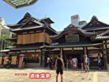 Ryosai : Photo Gallery of Dogo Onsen Hot Springs in Matsuyama (Japanese Edition)
