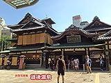 Ryosai : Photo Gallery of Dogo Onsen Hot Springs in Matsuyama (Japanese Edition)