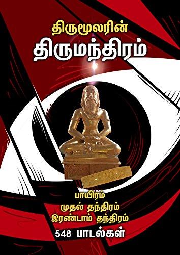 (Thirumanthiram Book 2) (Tamil Edition)