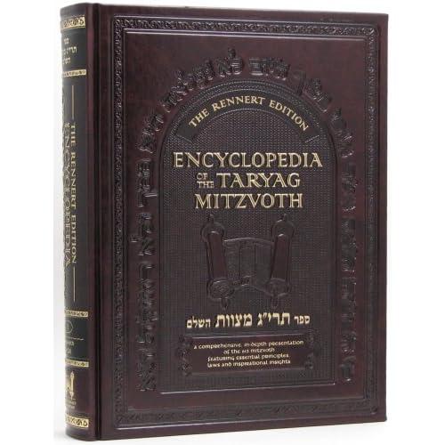 The Encyclopedia of the Taryag Mitzvoth: Vol. 1