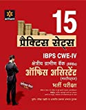 15 Practice Sets IBPS CWE (RRBs) Office Assistant Bharti Pariksha