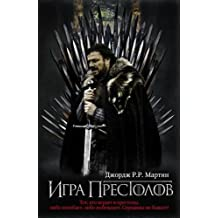 Igra prestolov (Game of Thrones in Russian)