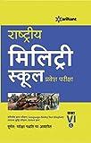 Rashtriya Military School Pravesh Pariksha for Class VI