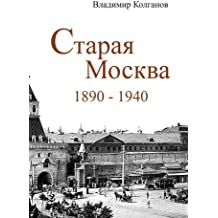 Old Moscow: 1890 - 1940
