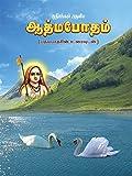 ஆத்மபோதம் / Atma Bodham (Tamil Edition)