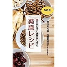 genekiyakuzaishikokusaiyakuzenshigaotsutaesurukusuriwotsukawazunikaradawotsuyokusuruyakuzenreshipi (tsukadamaho) (Japanese Edition)