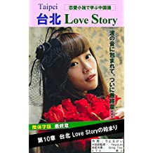 TAIPEI LOVE STORY EPISODE 10: START FOR TAIPEI LOVE STORY (LITTLE-KEI COM) (Japanese Edition)