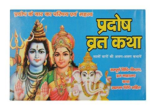 Pradosh Vrat Katha (Hindi), Pack of 10