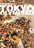 Tokyo Olympiad Plakat Movie Poster (27 x 40 Inches - 69cm x 102cm) (1965) C