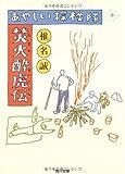 Ayashii tankentai takibi suikoden
