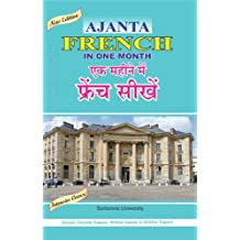 Ajanta French in one Month through the medium of Hindi-English (Intensive Cours Learn French through Hindi-English