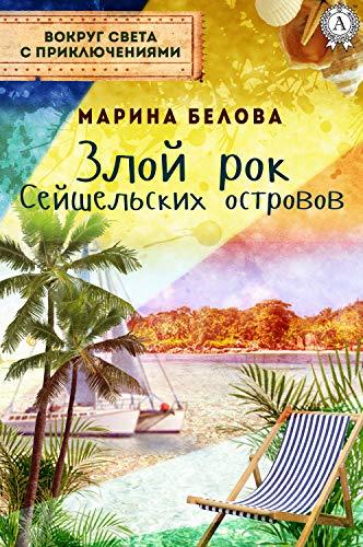 Злой рок Сейшельских островов (Вокруг света с приключениями) (Russian Edition)