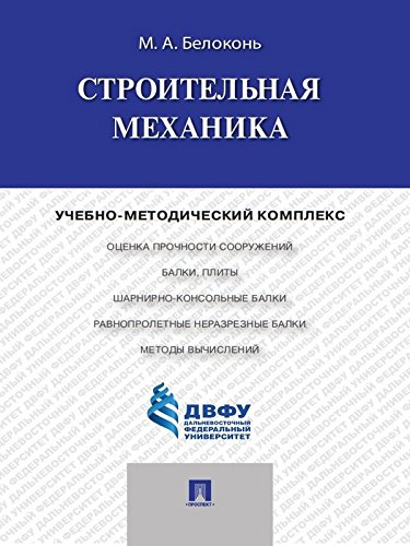 Строительная механика. Учебно-методический комплекс (Russian Edition)