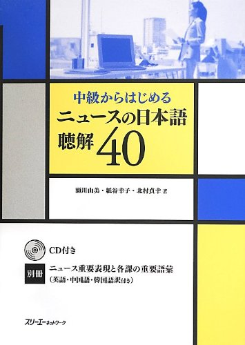 the-news-in-japanese-listening-comprehension-40
