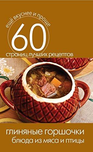 Глиняные горшочки. Блюда из мяса и птицы (Russian Edition)