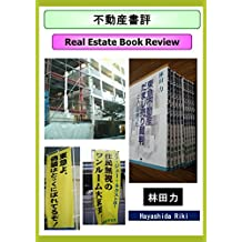 Real Estate Book Review (Japanese Edition)