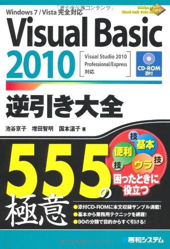 Visual Basic 2010 gyakubiki taizen 555 no gokui = 555Tips to Use Visual Basic 2010 Better! : Windows 7 Vista kanzen taiō : Visual Studio 2010 Professional Express taiō