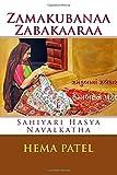 Zamakubanaa zamakaaraa: Gujarati Hasya Navalakatha