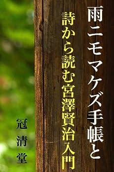 AMENIMOMAKEZUTETYOUTOSIDEYOMUMIYAZAWAKENJINYUUMON (Japanese Edition) par [Kanseidou]