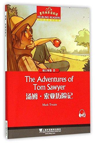 黑布林英语阅读:初三年级 2 汤姆·索亚历险记