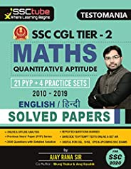 SSC CGL TIER 2 Quantitative Abilities Solved Papers (2010-2019) | For SSC 2020: 21 Previous Year Papers &