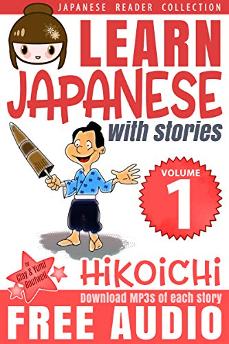 Learn Japanese with Stories Volume 1: Hikoichi + Audio Download: The Easy Way to Read, Listen, and Learn from Japanese Folklore, Tales, and Stories (Japanese Reader Collection) (English Edition)