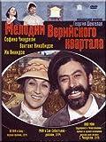 Georgian Musical