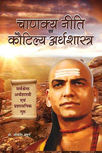 Chanakya Niti Evam Kautilya Arthshastra  available at amazon for Rs.176