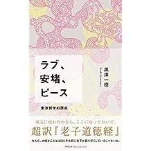 LOVE ANDO PEACE: Origin of Toyo philosophy TAO (Japanese Edition)