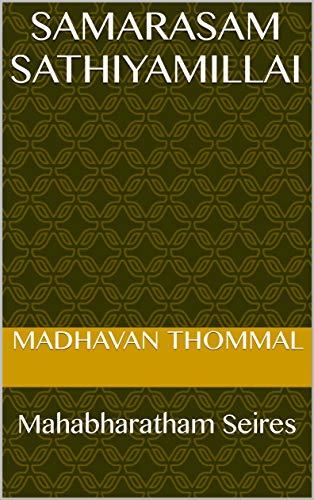 Samarasam Sathiyamillai: Mahabharatham Seires (MB Book 175) (Tamil Edition) por Madhavan Thommal