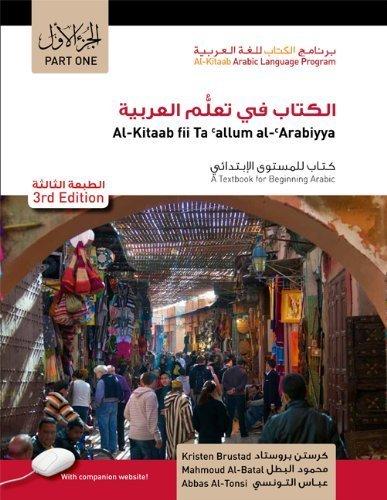 Al-Kitaab fii Ta<SUP>c</SUP>allum al-<SUP>c</SUP>Arabiyya, Third Edition: Al-Kitaab fii Tacallum al-cArabiyya - A Textbook for Beginning Arabic: Part 1, 3rd Edition (Arabic Edition) by Brustad, Kristen, Al-Batal, Mahmoud, Al-Tonsi, Abbas (2011) Paperback