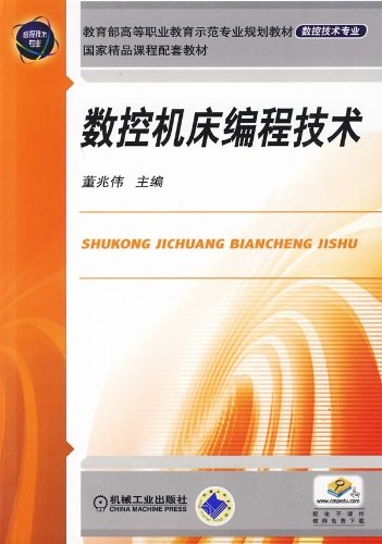 CNC machine tool programming techniques(Chinese Edition)