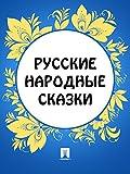 Русские народные сказки (Russian Edition)