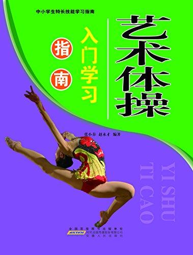 艺术体操入门学习指南 (Chinese Edition) por 小春 张