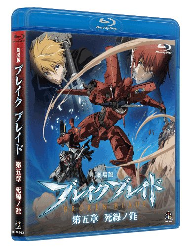 Theatrical Anime: Broken Blade Chapter 5: Edge of the Line of Death [Blu-ray]