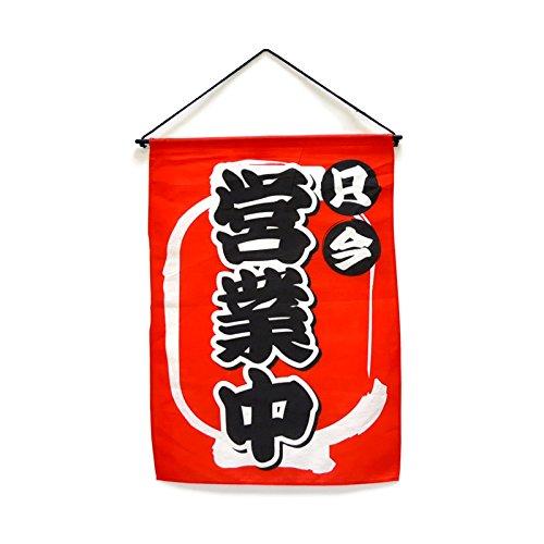 fantastik-banderola-japonesa-noren-abierto
