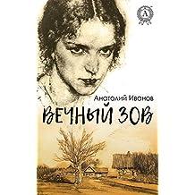 Вечный зов (Russian Edition)