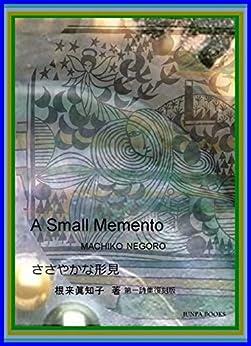 A Small Memento Sasayakana Katami (Japanese Edition) by [Machiko Negoro]