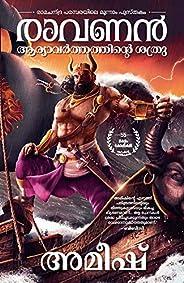 Raavanan: Aryavarthathinte Shatru