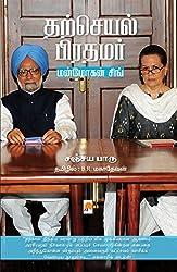 Tharcheyal Prathamar: Manmohan Singh (Tamil)