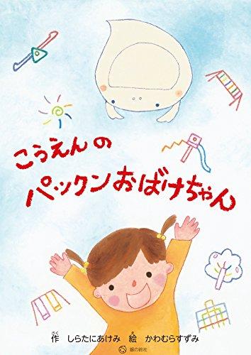 shiawasenouzumaki-anatanideaete pokettoehon (Japanese Edition)