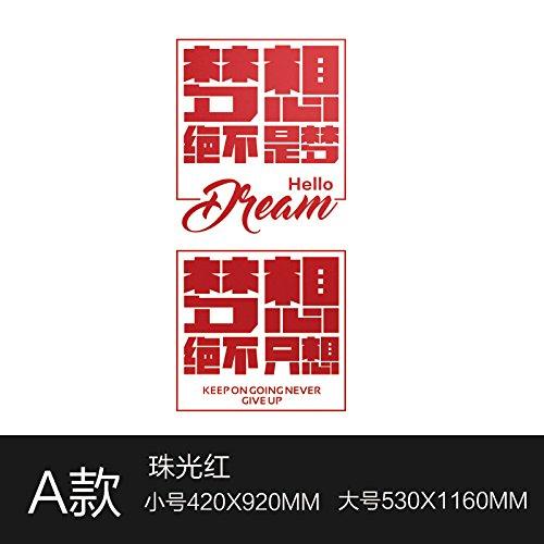 XiaoGao la vignette rêve inspirer les jeunes bureau formation la paroi école décoration murale autocollant,red 530 * 500 mm