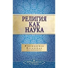 The Science of Religion Russian