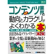 Saishin kontentsu gyokai no doko to karakuri ga yoku wakaru hon : Gyokaijin shushoku tenshoku ni yakudatsu joho mansai.