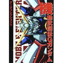機動武闘伝Gガンダム (Dengeki comics―データコレクション)