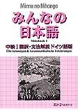 Minna No Nihongo - Mittelstufe I - Übersetzung & Grammatikalische Erklärungen - Minna No Nihongo Chukyu (1) German Translation & Grammatical Note (Japanische Sprachbücher)