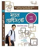 Model Practice Set Class IX - Bengali